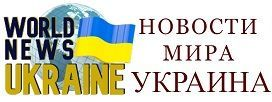 World News Ukraine - Новости мира Украина